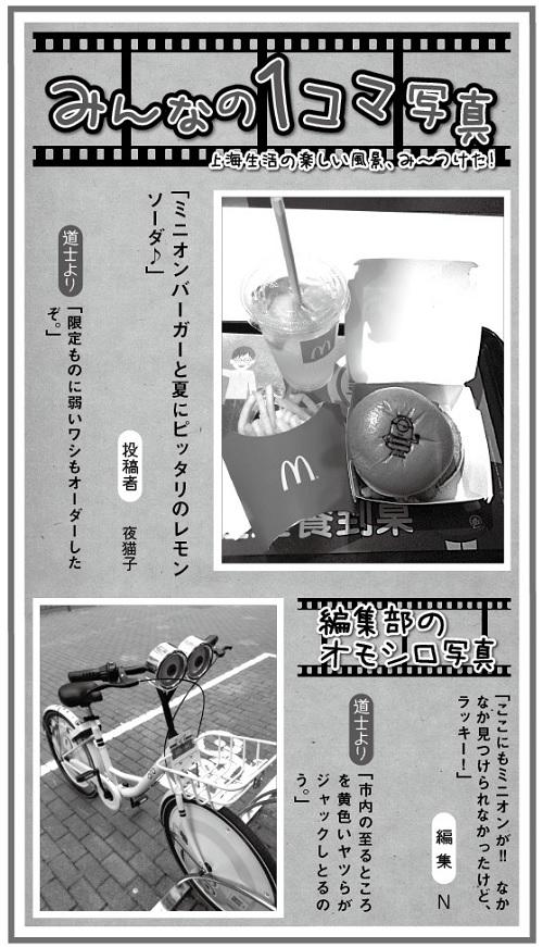 638投稿!読ホウ王国-3