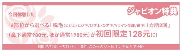 636読者モデル(女)-4