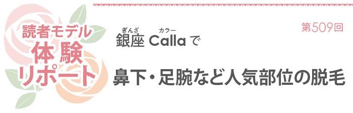 636読者モデル(女)-1