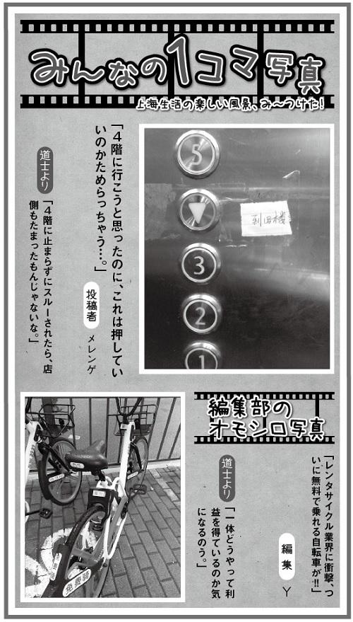 636投稿!読ホウ王国-3