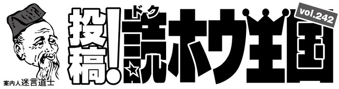 637投稿!読ホウ王国-1
