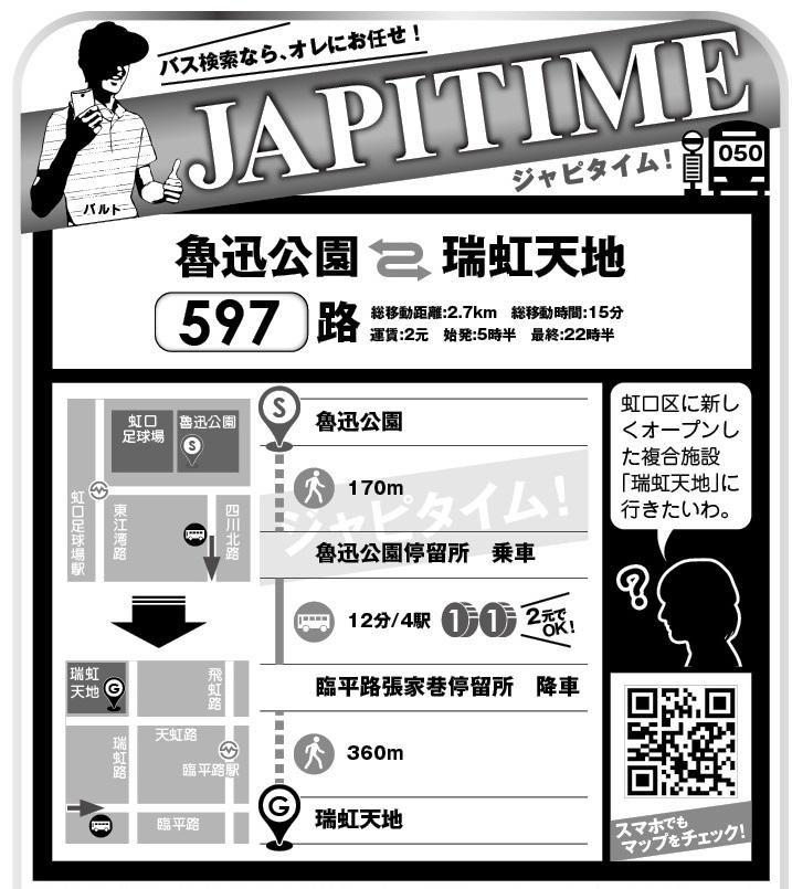636JAPITIME-1