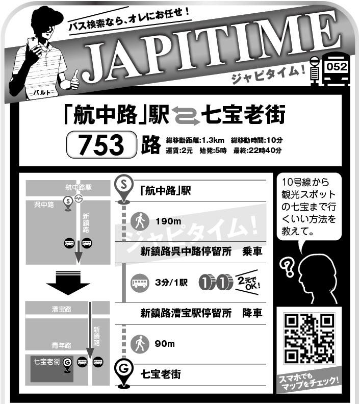638JAPITIME-1