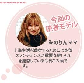 639読者モデル(女)-3