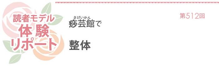 639読者モデル(女)-1