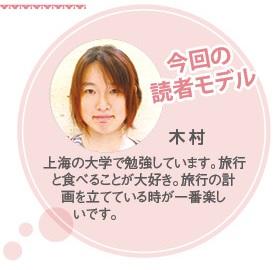 636読者モデル(女)-3