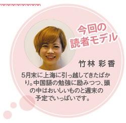 637読者モデル(女)-3