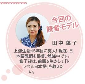 638読者モデル(女)-3