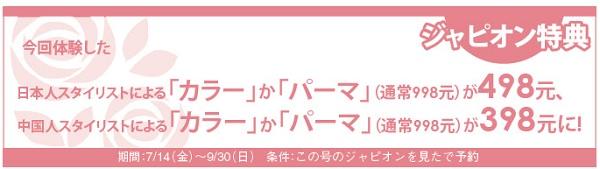 637読者モデル(女)-4