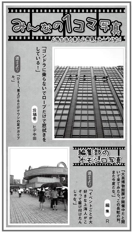 637投稿!読ホウ王国-3