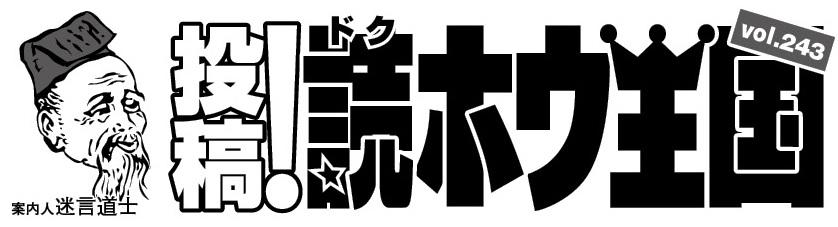 638投稿!読ホウ王国-1