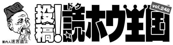 643投稿!読ホウ王国-1