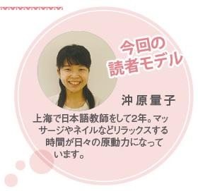 644読者モデル(女)-3