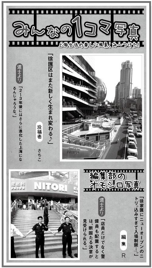 640投稿!読ホウ王国-3