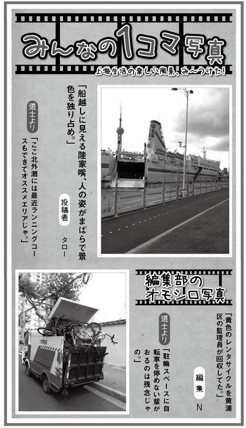 641投稿!読ホウ王国-3