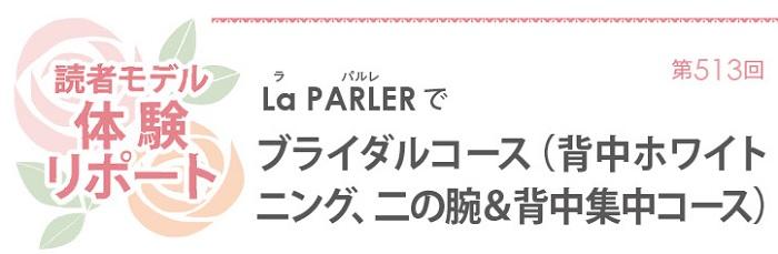 644読者モデル(女)-1
