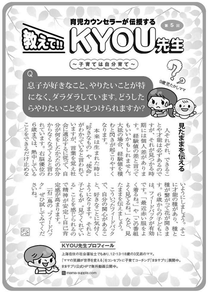 644教えてKYO先生-1