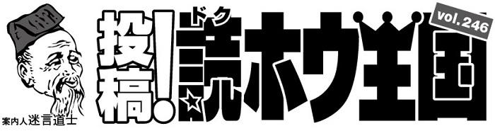 641投稿!読ホウ王国-1