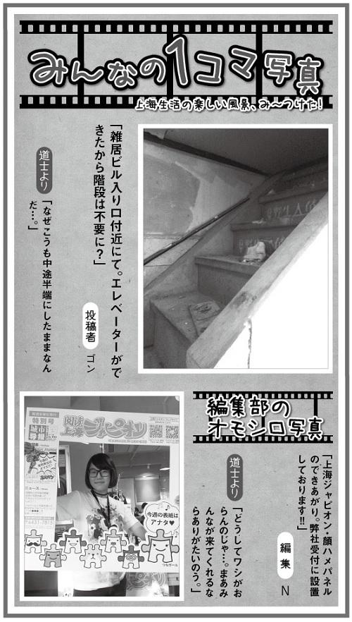 644投稿!読ホウ王国-3