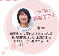 -646読者モデル(女)-3