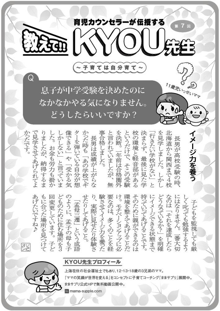 648教えてKYO先生-1