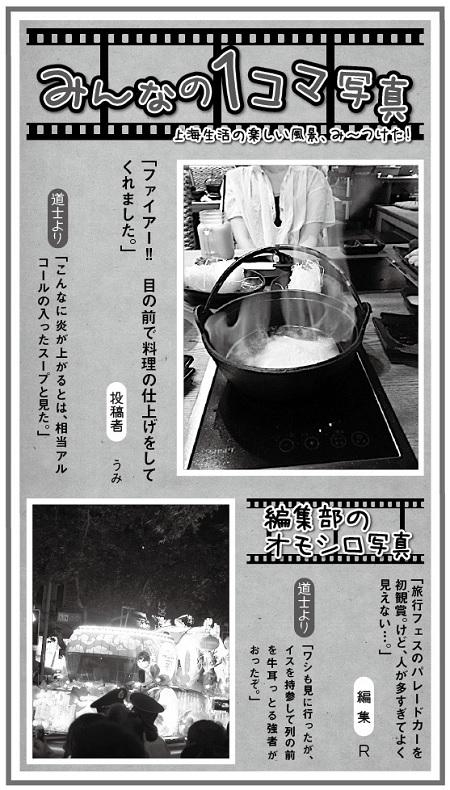 647投稿!読ホウ王国-3