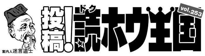 648投稿!読ホウ王国-1