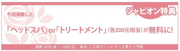 648読者モデル(女)-4