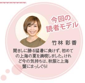 647読者モデル(女)-3