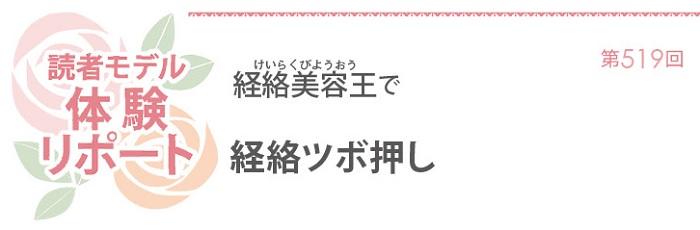 650読者モデル(女)-1