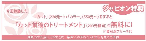 649読者モデル(女)-4