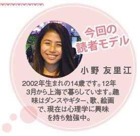 649読者モデル(女)-3