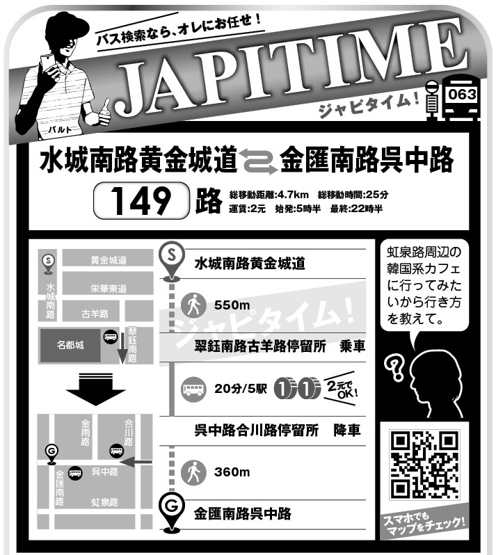 649JAPITIME-1