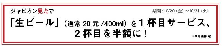 650JustOpen-2