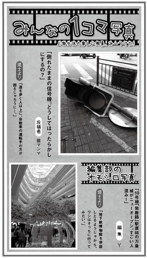 651投稿!読ホウ王国-3
