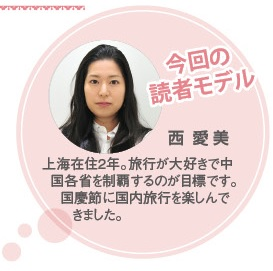 650読者モデル(女)-3