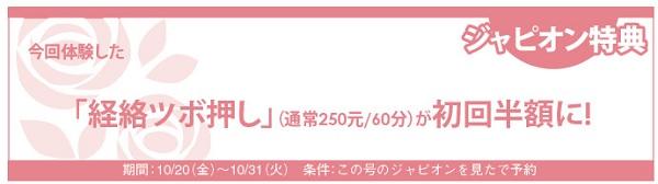 650読者モデル(女)-4