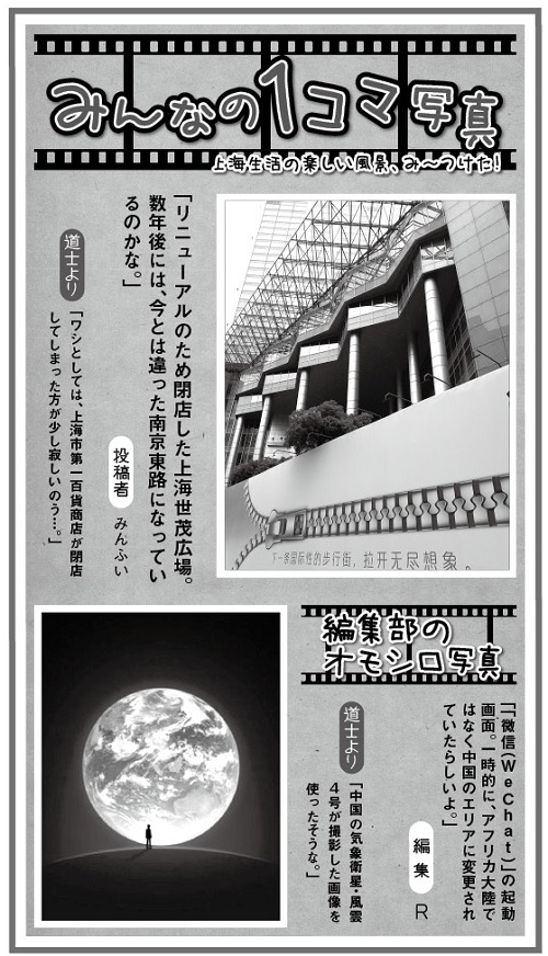 650投稿!読ホウ王国-3