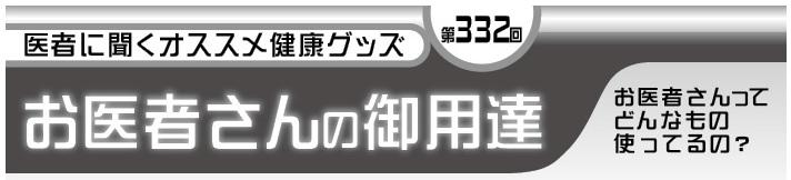 649お医者さん-1