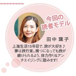 651読者モデル(女)-3