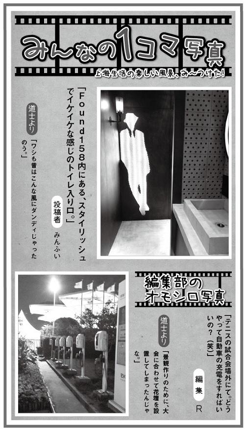 -652投稿!読ホウ王国-3