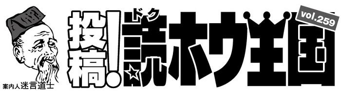 -654投稿!読ホウ王国-1