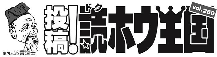 655投稿!読ホウ王国-1