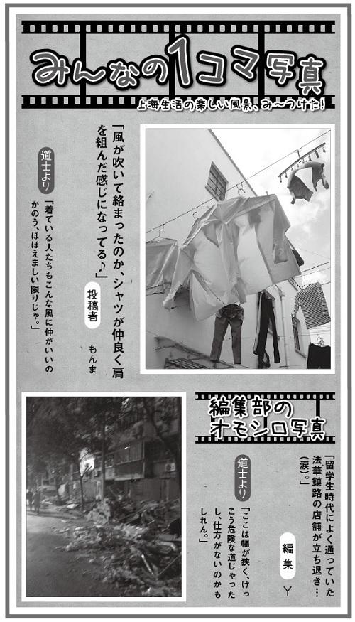 -654投稿!読ホウ王国-3