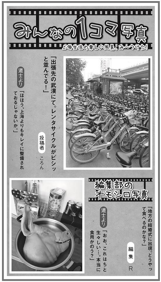 655投稿!読ホウ王国-3