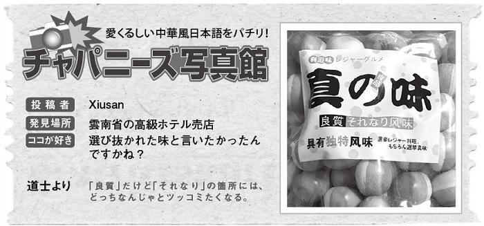 -652投稿!読ホウ王国-2