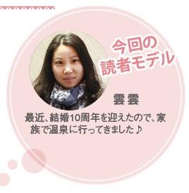 -653読者モデル(女)-3