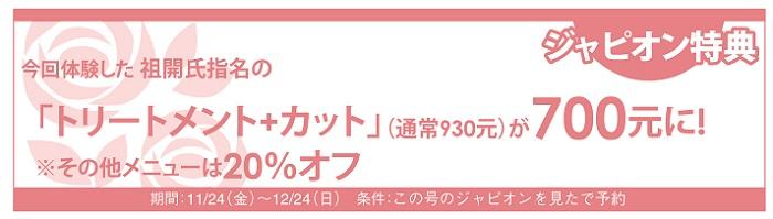 655読者モデル(女)-4
