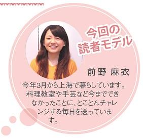 655読者モデル(女)-3
