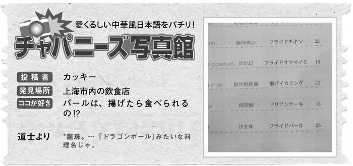 -654投稿!読ホウ王国-2